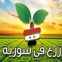 زرع في سورية خطوة الألف ميل ..